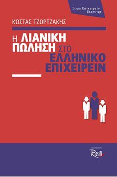Εικόνα της Η Λιανική πώληση στο Ελληνικό Επιχειρείν