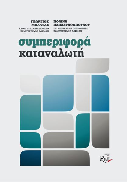 Picture of Συμπεριφορά Καταναλωτή (2η έκδοση)