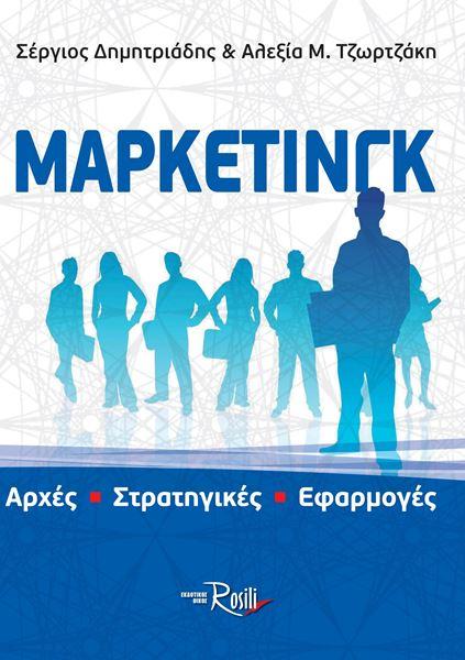 Picture of ΜΑΡΚΕΤΙΝΓΚ Αρχές – Στρατηγικές – Εφαρμογές