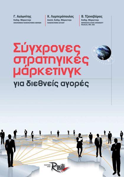 Picture of Σύγχρονες Στρατηγικές Μάρκετινγκ για Διεθνείς Αγορές