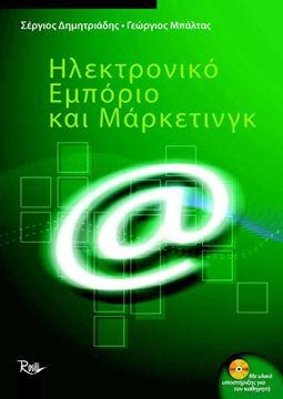 Εικόνα της Ηλεκτρονικό Εμπόριο και Μάρκετινγκ