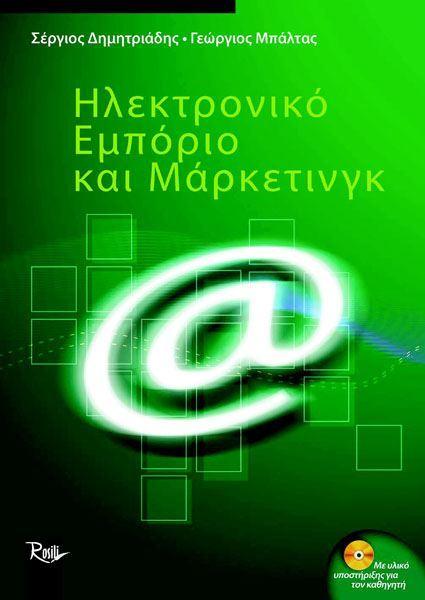 Picture of Ηλεκτρονικό Εμπόριο και Μάρκετινγκ