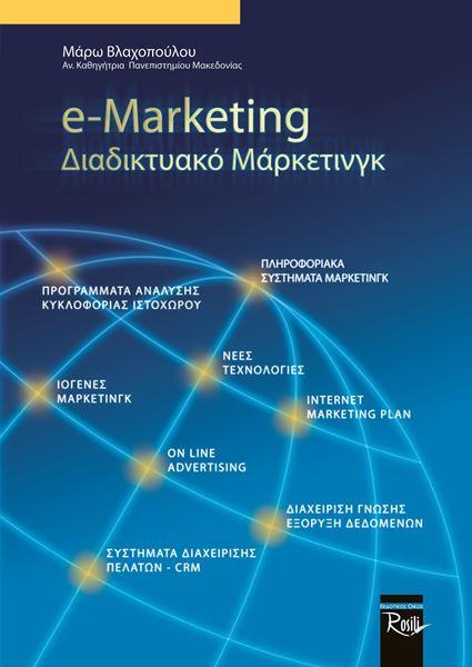 Picture of e-Marketing - Διαδικτυακό Μάρκετινγκ