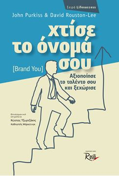 Picture of Χτίσε το όνομά σου (Brand you)