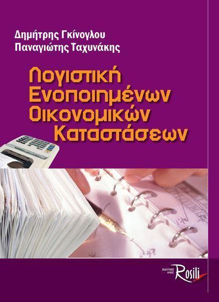 Λογιστική Ενοποιημένων Οικονομικών Καταστάσεων