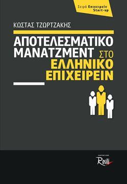 Αποτελεσματικό Μάνατζμεντ στο ελληνικό επιχειρείν