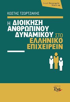 Εικόνα της Διοίκηση Ανθρώπινου Δυναμικού στο Ελληνικό Επιχειρείν