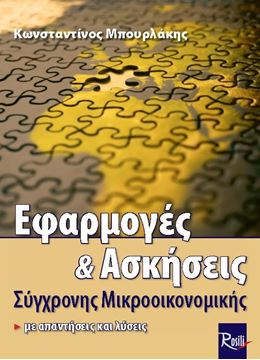 Picture of Εφαρμογές και Ασκήσεις Σύγχρονης Μικροοικονομικής