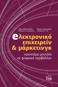 Picture of Ηλεκτρονικό Επιχειρείν και Μάρκετινγκ