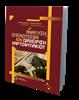 Ανάλυση Επενδύσεων και Διαχείριση Χαρτοφυλακίου (3D εξώφυλλο)