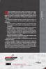 Αρχές Χρηματοοικονομικής Λογιστικής (οπισθόφυλλο)