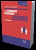 Picture of Η Λιανική πώληση στο Ελληνικό Επιχειρείν