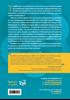 Κοινωνική Επιχειρηματικότητα (οπισθόφυλλο)