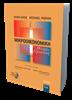 Μικροοικονομική θεωρία πρακτική (εξώφυλλο 3D)