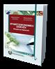 Χρηματοοικονομική Διοίκηση (3D εξώφυλλο)