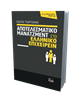 Αποτελεσματικό Μάνατζμεντ στο ελληνικό επιχειρείν (3D εξώφυλλο)