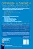 Οργάνωση και Διοίκηση: Το Μάνατζμεντ της νέας εποχής (οπισθόφυλλο)