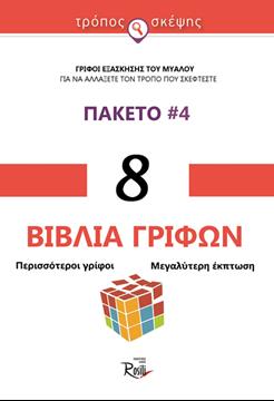 Picture of Πακέτο 8 βιβλίων γρίφων