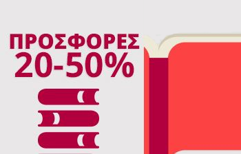 Προσφορές βιβλίων