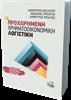 Προχωρημένη Χρηματοοικονομική Λογιστική (3D εξώφυλλο)