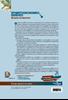 Χρηματοοικονομική Διοίκηση (οπισθόφυλλο)
