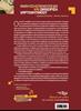 Ανάλυση Επενδύσεων και Διαχείριση Χαρτοφυλακίου (οπισθόφυλλο)