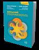 Κοινωνική Επιχειρηματικότητα (3D εξώφυλλο)