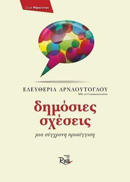 Picture of Δημόσιες Σχέσεις