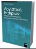 Λογιστική Εταιριών (3D εξώφυλλο)
