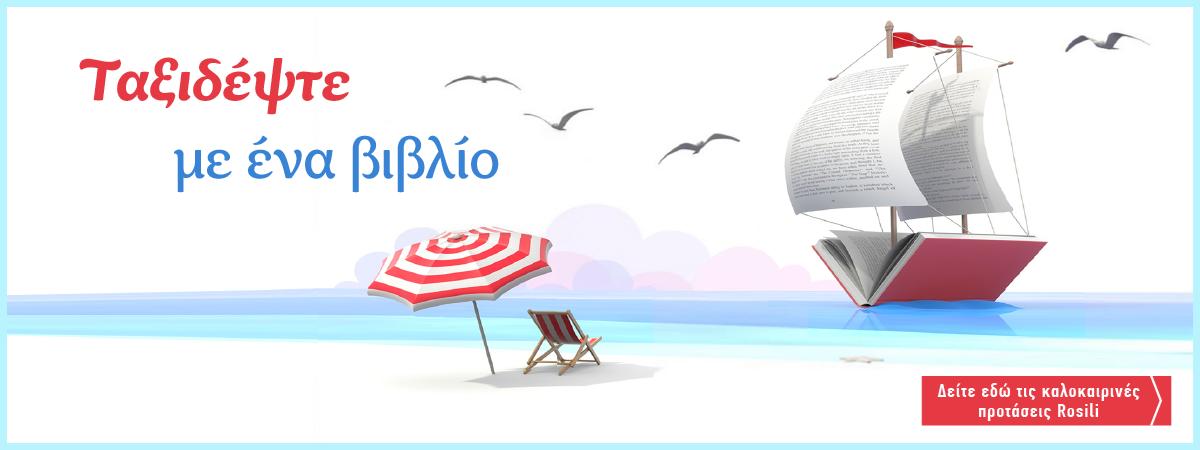 Βιβλία Rosili για το καλοκαίρι