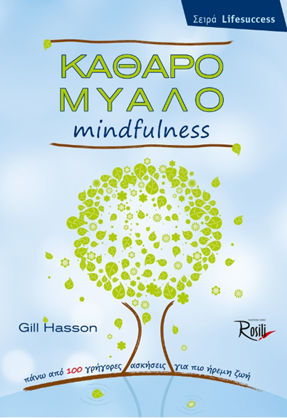 Καθαρό Μυαλό Mindfulness