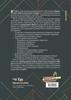 Εσωτερικός Έλεγχος για Επιχειρήσεις και Οργανισμούς (Οπισθόφυλλο)