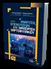 Ανάλυση Επενδύσεων και Διαχείριση Χαρτοφυλακίου-3Δ