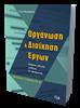 Οργάνωση και Διοίκηση Έργων_Εξώφυλλο_3Δ
