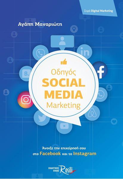 Οδηγός Social Media Marketing
