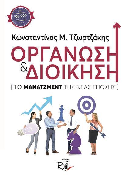 Οργάνωση και Διοίκηση: Το Μάνατζμεντ της νέας εποχής