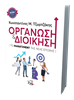 Οργάνωση και Διοίκηση: Το Μάνατζμεντ της νέας εποχής (3D εξώφυλλο)