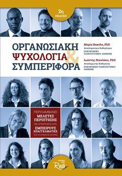 Οργανωσιακή Ψυχολογία και Συμπεριφορά (2η Έκδοση)