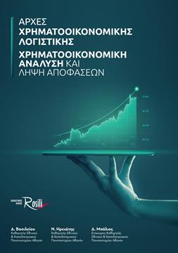 αρχες χρηματοοικονομικης λογιστικης, Χρηματοοικονομική Ανάλυση και Λήψη Αποφάσεων-Εξώφυλλο