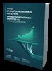 αρχες χρηματοοικονομικης λογιστικης, Χρηματοοικονομική Ανάλυση και Λήψη Αποφάσεων-Εξώφυλλο-3Δ