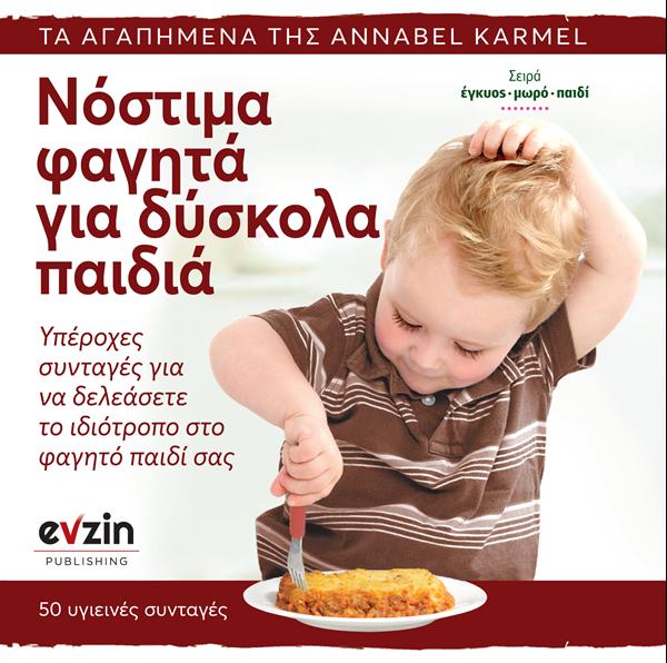 Νόστιμα φαγητά για δύσκολα παιδιά - εξώφυλλο
