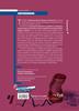 Μακροοικονομική - Οπισθόφυλλο