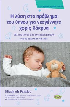 Η λύση στο πρόβλημα του ύπνου - Εξώφυλλο