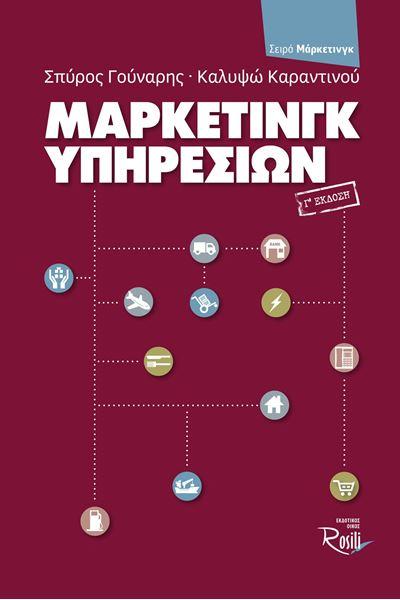 Picture of Μάρκετινγκ Υπηρεσιών (3η Έκδοση)