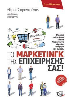 Picture of Το Μάρκετινγκ της Επιχείρησής σας!