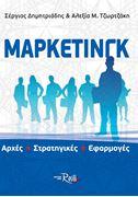 Εικόνα της ΜΑΡΚΕΤΙΝΓΚ Αρχές – Στρατηγικές – Εφαρμογές