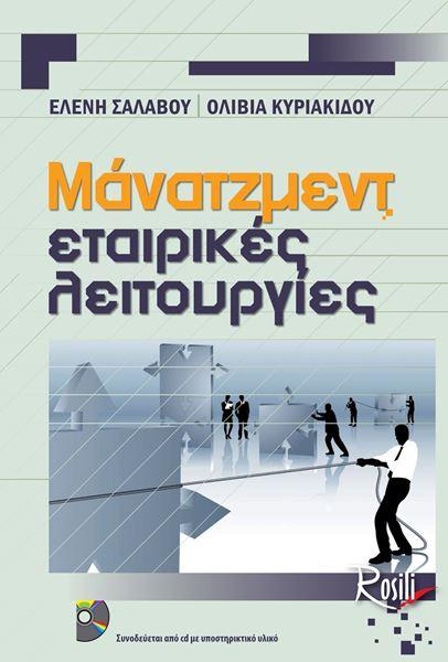 Μάνατζμεντ: Εταιρικές Λειτουργίες