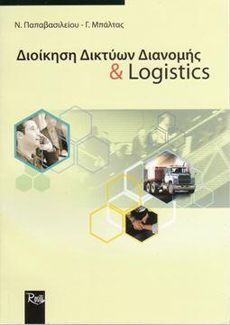Picture of Διοίκηση Δικτύων Διανομής & Logistics