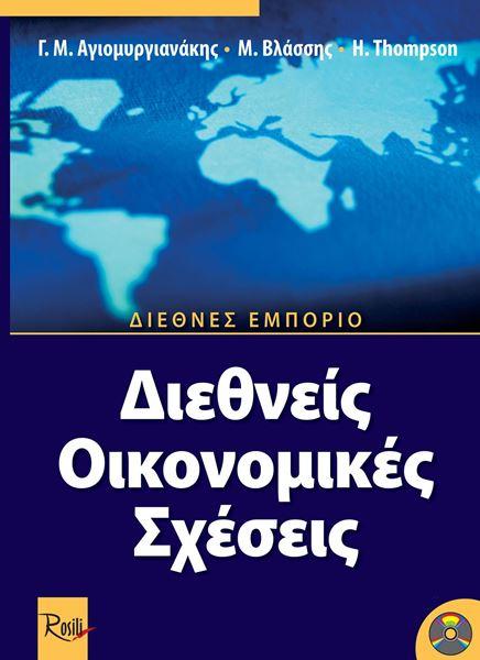 Διεθνείς Οικονομικές Σχέσεις