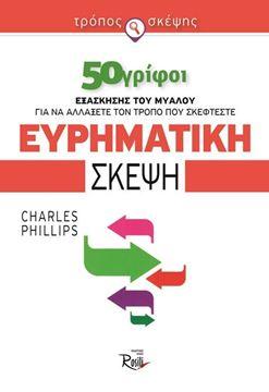 Picture of Ευρηματική σκέψη